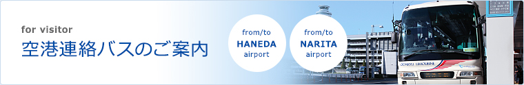 空港連絡バスのご案内 for visitor from/to HANEDA airport from/to NARITA airport