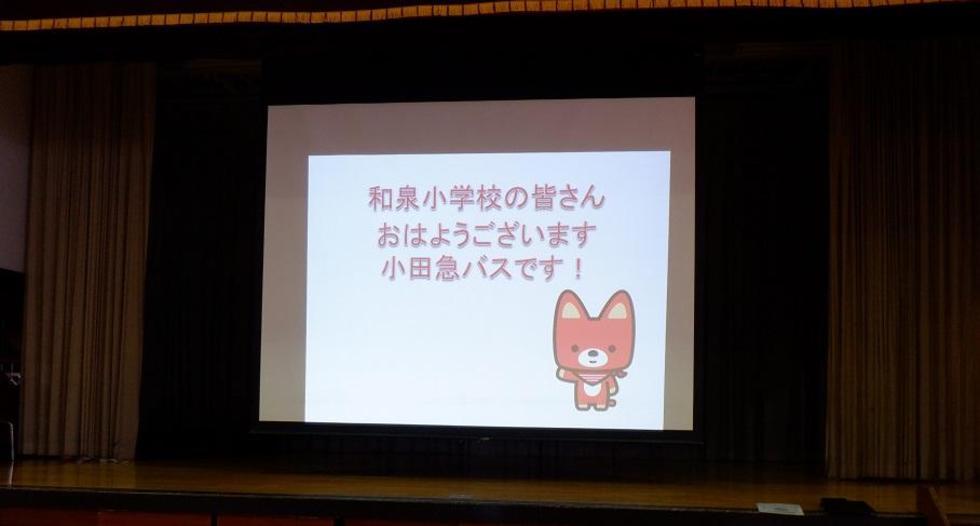 9月26日(木) 和泉小学校の交通安全教室に行ってきました!