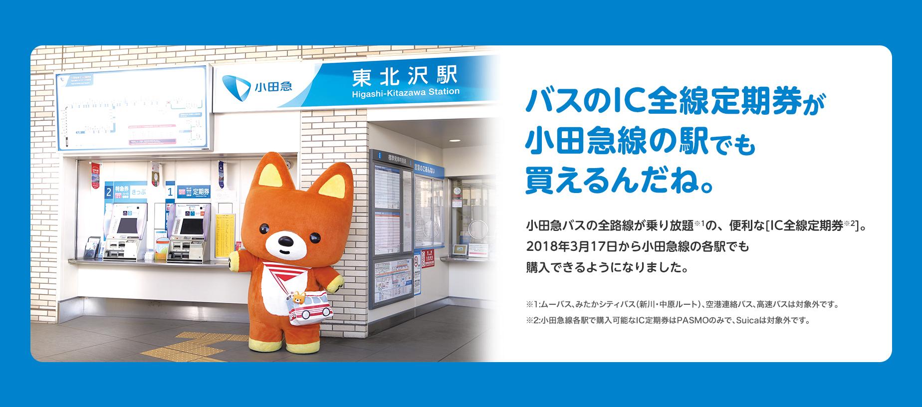 https://www.odakyubus.co.jp/images/home_img_slideshow_12.jpg