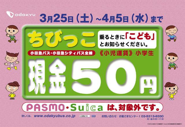 2017春50円.jpg