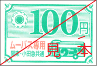 ムー回数券(関東).png