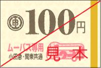 ムー回数券(小田急).png