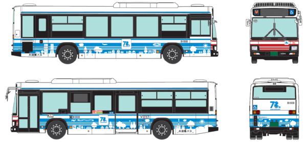 創立70周年記念ラッピングバス.PNG