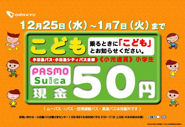 2019冬50円.jpg