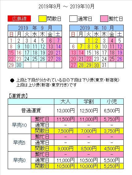 広島運賃カレンダー9.10月公開用.jpg
