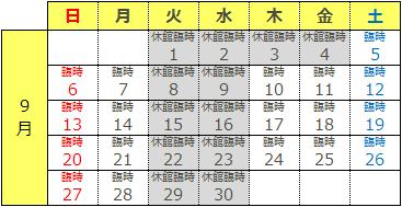20200916ジブリ循環線運行ダイヤ.png