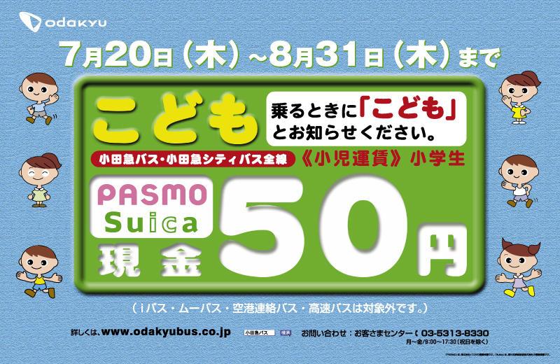 2017夏50円.jpg