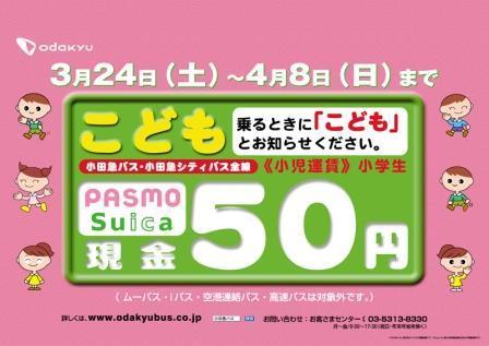 2018.春.こども50円 - コピー.jpg