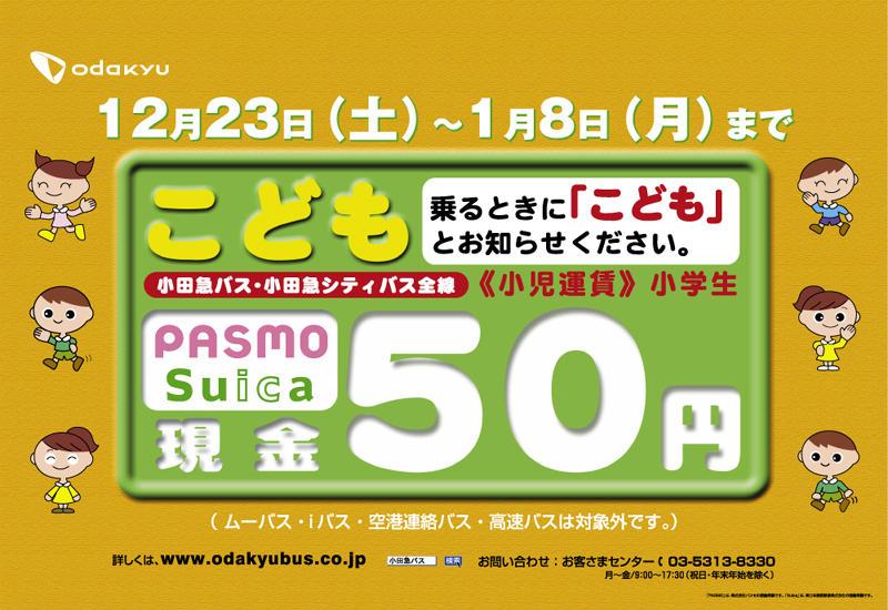 2017冬50円.03.jpg