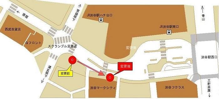 渋谷駅0番移設70.jpg