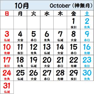 2021.10カレンダー - 305.png