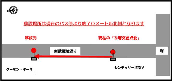 塚交差点北.png