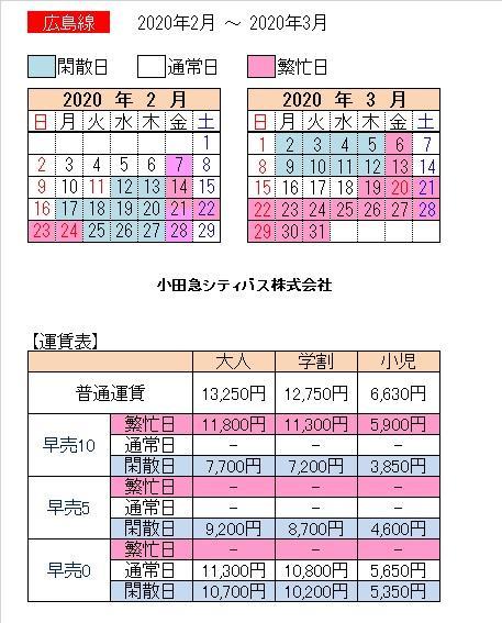 カレンダー2020.2-3公開用.jpg