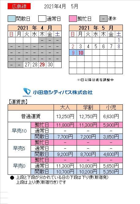 広島2021.4.5(運休あり).jpg