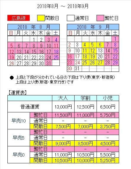 広島カレンダー8.9.jpg