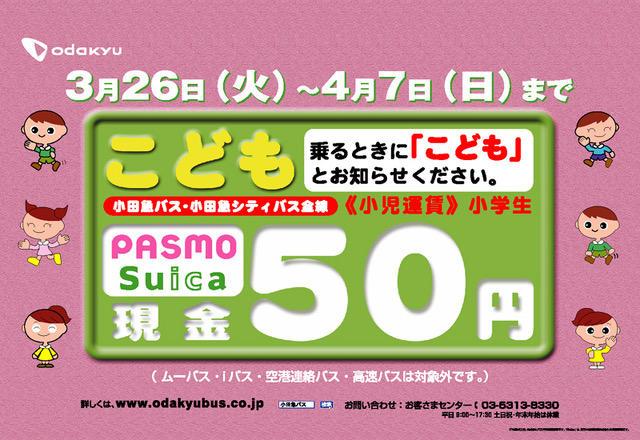 2019.春.50円.jpg