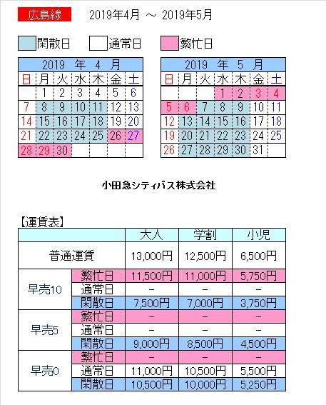 広島カレンダー4.5.jpg
