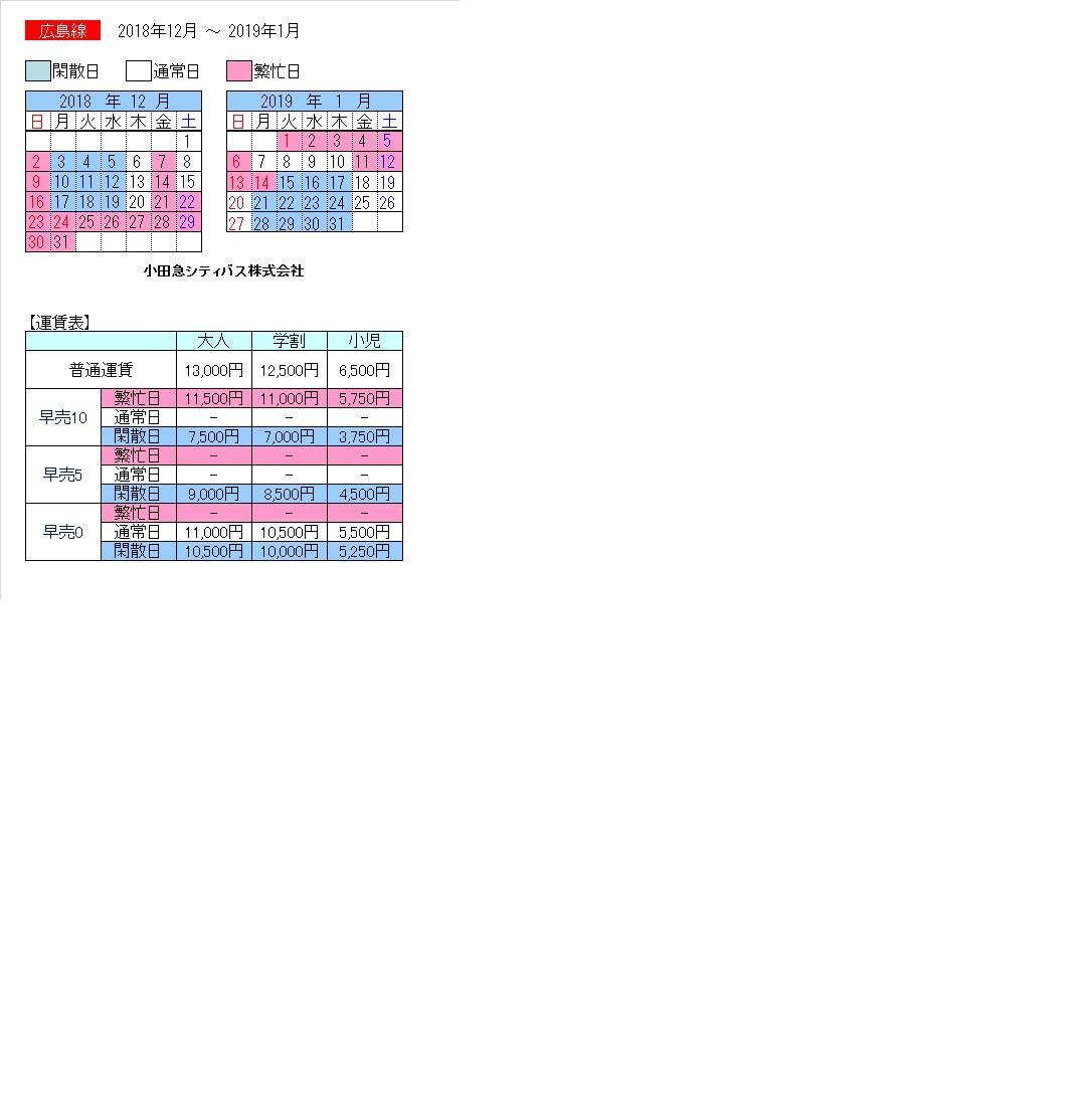 ニューブリーズカレンダー.jpg