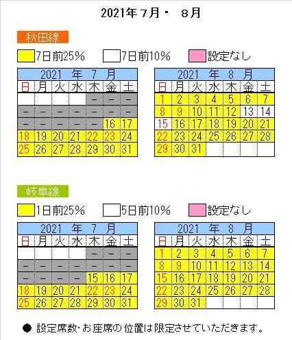 秋田・岐阜2021.7.8.jpg
