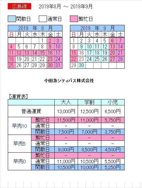 2019.8.9HP用.jpg