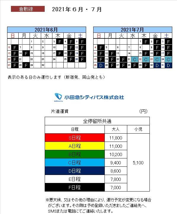 ルミナス2021.6.7HP.jpg