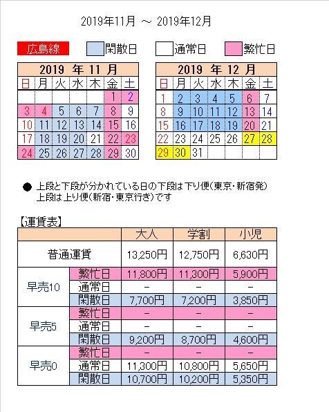 広島2019.11-12公開用.jpg