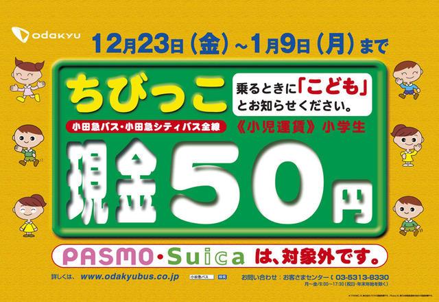 2016冬50円-[更新済み].jpeg