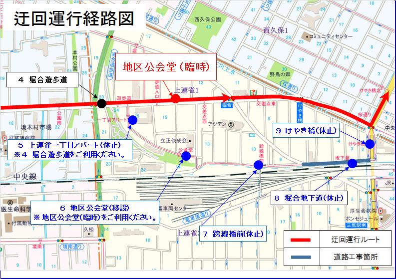 迂回運行経路図 .png