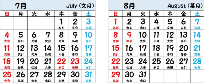 2021.07-08カレンダー 650.png