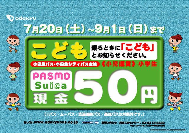 2019夏50円.jpg