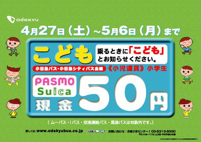 2019_GWこども50円.jpg